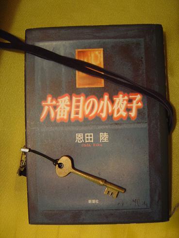 6sayokagi_001