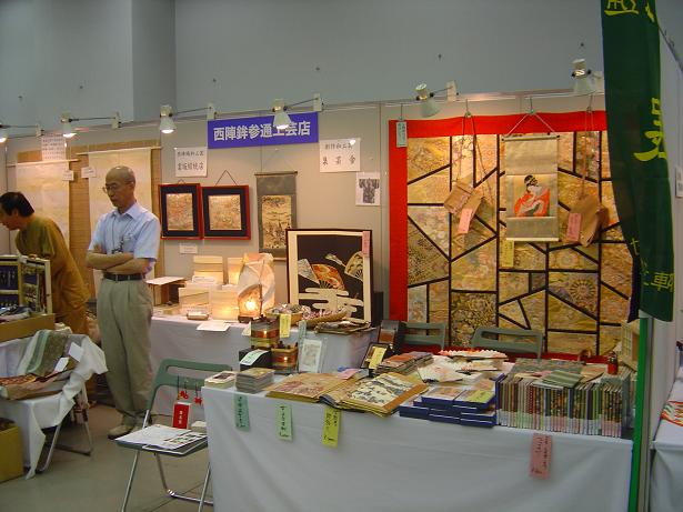 Miyakomesse_0091
