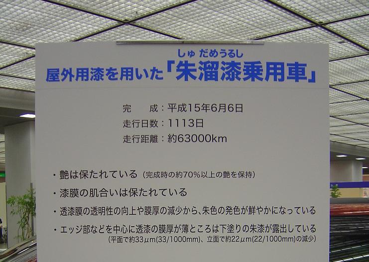 Miyakomesse_0191